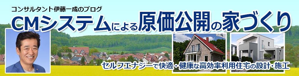 CMシステム神奈川 伊藤のブログ